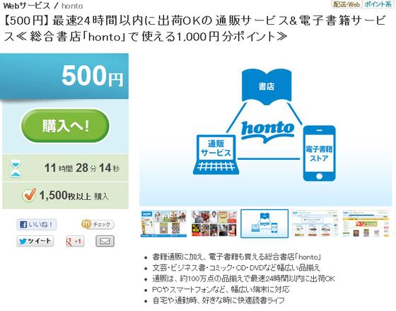グルーポンでオンライン本屋「honto」(bk1と統合)の1000円ポイントが500円で販売中。